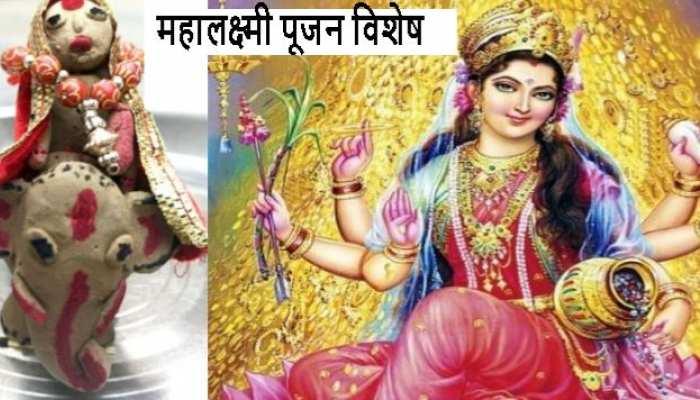 देवी महालक्ष्मी के व्रत पूजन से खुलेंगे सौभाग्य के द्वार