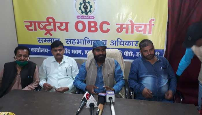 झारखंड:  राष्ट्रीय OBC मोर्चा ने मोदी सरकार से आरक्षण को लेकर की यह मांग...