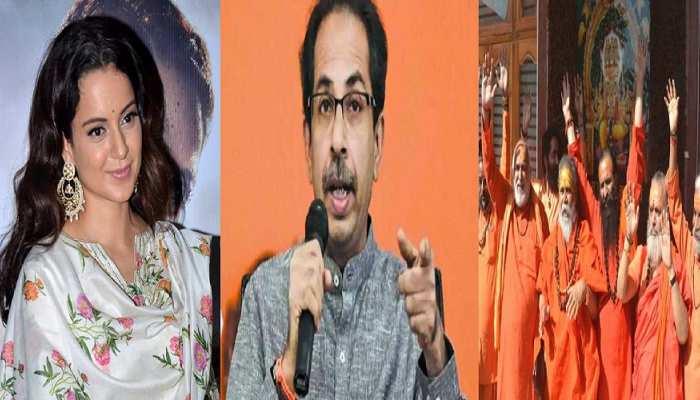 कंगना प्रकरण: उद्धव ठाकरे से नाराज हैं अयोध्या के संत, झेलना पड़ेगा कड़ा विरोध