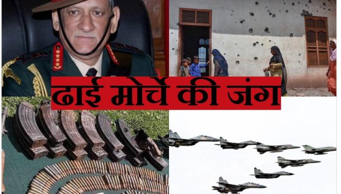 War Situation: भारत को ढाई मोर्चे पर उलझाने के लिए दुश्मन की तैयारी, मिलेगा करारा जवाब
