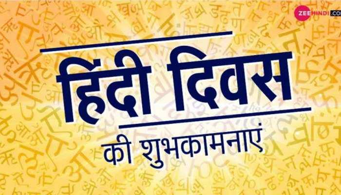 Hindi Diwas 2020: हिंदी कब और कैसे बनी भारत की राजभाषा, जानें इतिहास