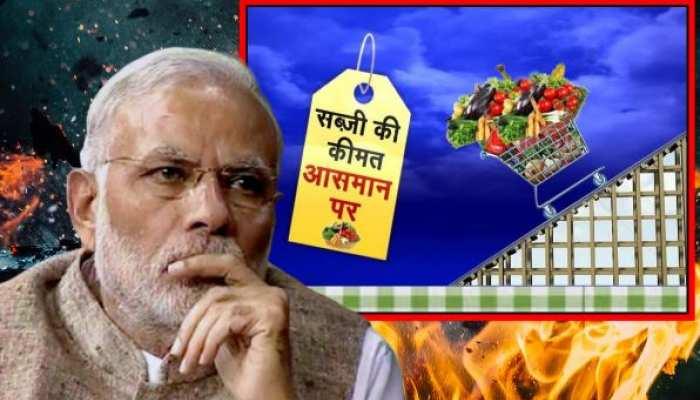 मोदी जी.. कुछ करिए, मंहगाई 'डायन' खाए जात है!