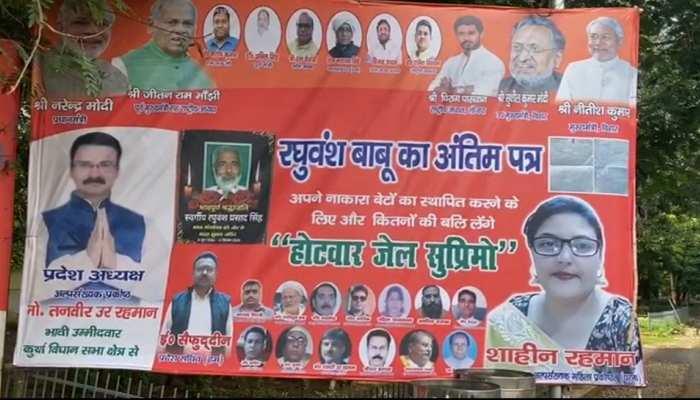 बिहार: रघुवंश के अंतिम पत्र को लेकर HAM के तेवर 'तल्ख', पोस्टर के जरिए लालू पर हमला