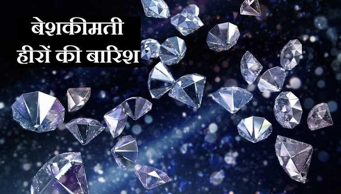 Solar system Mystery: जानिए एक ऐसी जगह, जहां होती है हीरों की बारिश
