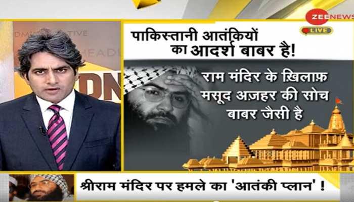 DNA ANALYSIS: राम मंदिर के खिलाफ आतंकी मसूद अजहर की 'बाबर' वाली साजिश