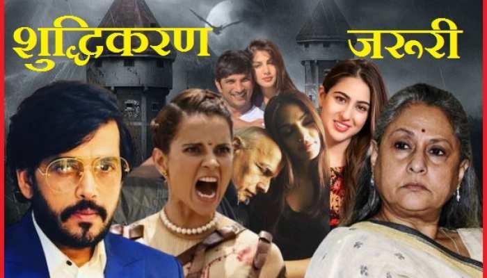 Bollywood का शुद्धिकरण बहुत जरूरी है!