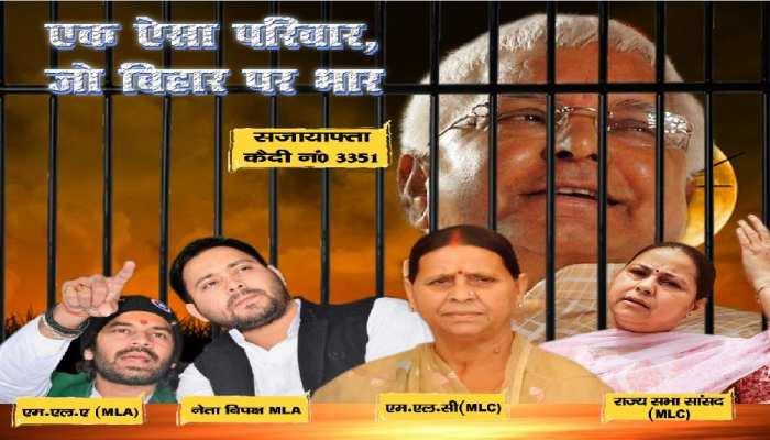 लालू यादव पर पोस्टर के जरिए JDU का वार- 'एक परिवार, जो बिहार पर भार'