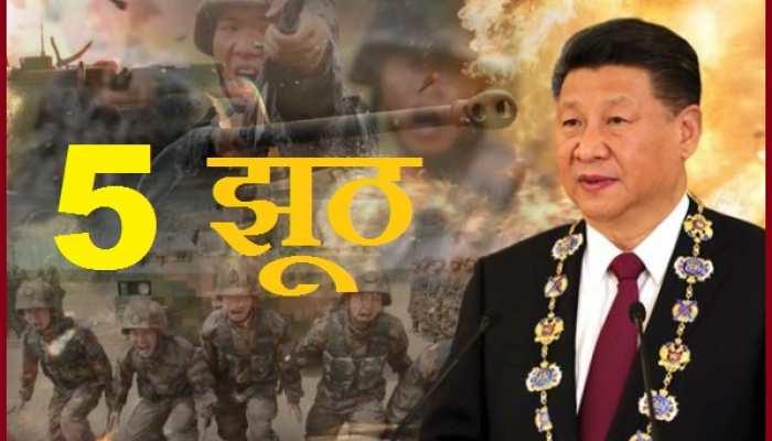 China ने फिर से दुनिया के सामने एक या दो नहीं, पूरे 5 झूठ बोले