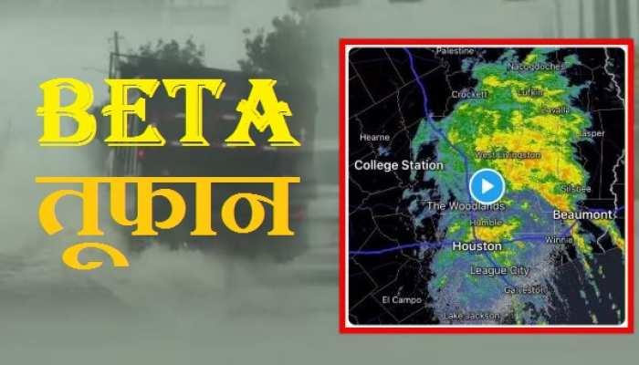 Beta ने अमेरिका में मचाई तबाही, टेक्सास शहर पानी में डूबा