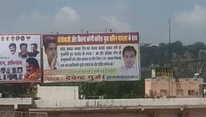 """पायलट के दौरे से पहले पोस्टर वार, """"BJP ने पूछा और कितना अपमान करेगी कांग्रेस''"""