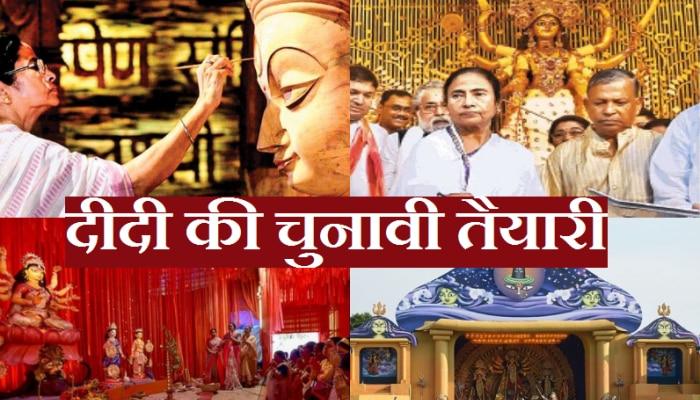 West Bengal: ममता बनर्जी ने पूजा पंडालों के लिए ऐलान करके खोला उम्मीदों का पिटारा