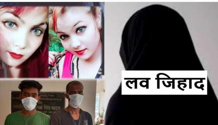 Love Zihad: सोनभद्र में प्यार में फंसाकर शादी की, धर्म न बदलने पर पत्नी की कर दी हत्या