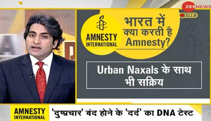 DNA ANALYSIS: Amnesty International और दूसरी विदेशी संस्थाओं का भारत के खिलाफ एजेंडा क्या है?