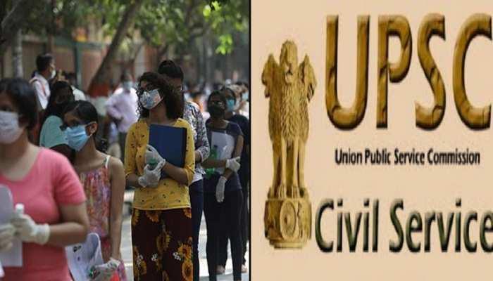UPSC Civil Services Exam: कोरोना काल में आज होगी प्रारंभिक परीक्षा