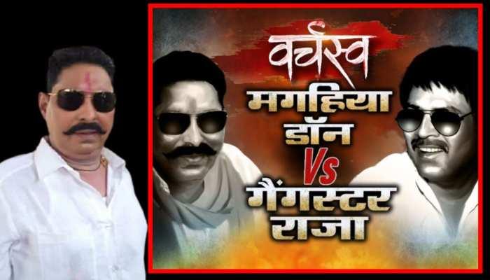 बिहार के बाहुबली: 'छोटे सरकार' की 'अनंत' कथा