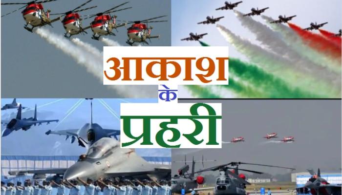 Air Force Day: भारतीय वायुसेना दिवस पर जानिए कितने ताकतवर हैं आकाश के प्रहरी