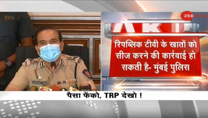 फर्जी टीआरपी रैकेट में रिपब्लिक टीवी शामिल, पैसे देकर बढ़ाता था TRP: मुंबई पुलिस