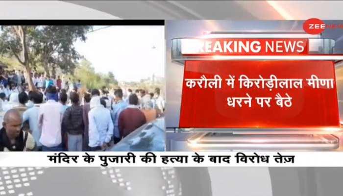 पुजारी को जिंदा जला दिया गया, गांव में धरने पर बैठे BJP सांसद किरोड़ीलाल मीणा
