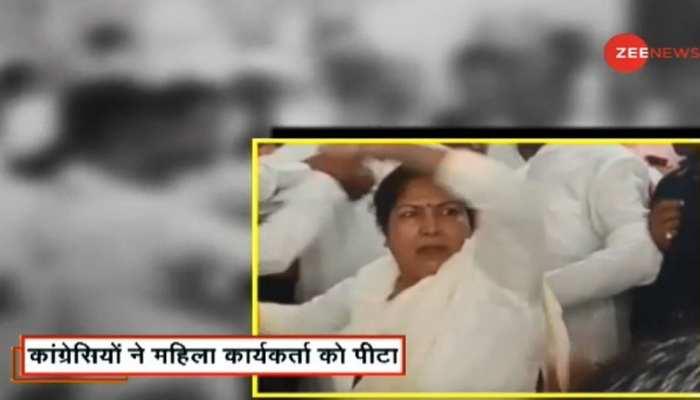 कांग्रेस दफ्तर में महिला कार्यकर्ता से मारपीट, NCW ने लिया स्वत: संज्ञान