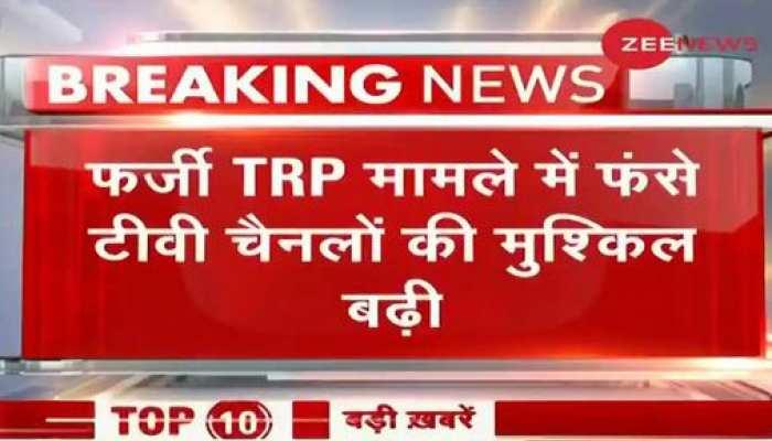 TRP स्कैम: रिपब्लिक टीवी के CEO-COO को मुंबई पुलिस ने भेजा समन, आज हो सकती है पूछताछ