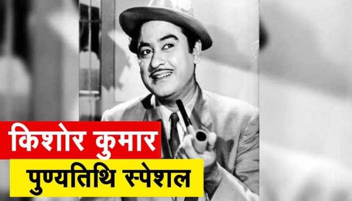 9 रोचक किस्से: किसके साथ दर्जनभर बच्चे पैदा कर खंडवा की गलियों में घूमना चाहते थे किशोर कुमार?