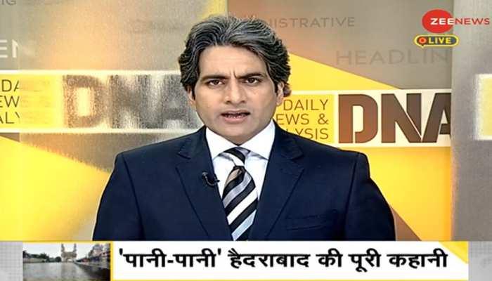 DNA ANALYSIS: बाढ़ में क्यों डूबा हैदराबाद, बारिश से होने वाली तबाही को रोका जा सकता था?