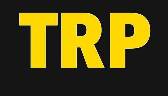 BARC ने लिया बड़ा फैसला, इतने महीनों तक नहीं जारी होगी TRP, बताई यह वजह
