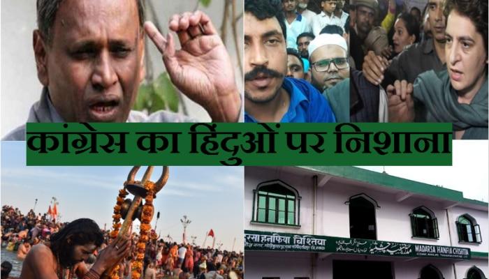 Congress againt Hindu: उदित राज के कंधे पर कांग्रेस की बंदूक, हिंदू हितों पर साधा निशाना