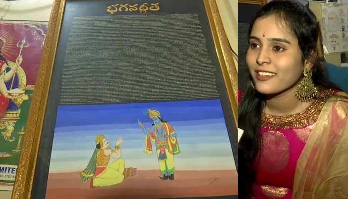 चावल के दानों पर लिख दी भागवत गीता, बाल पर लिख चुकी हैं संविधान की प्रस्तावना