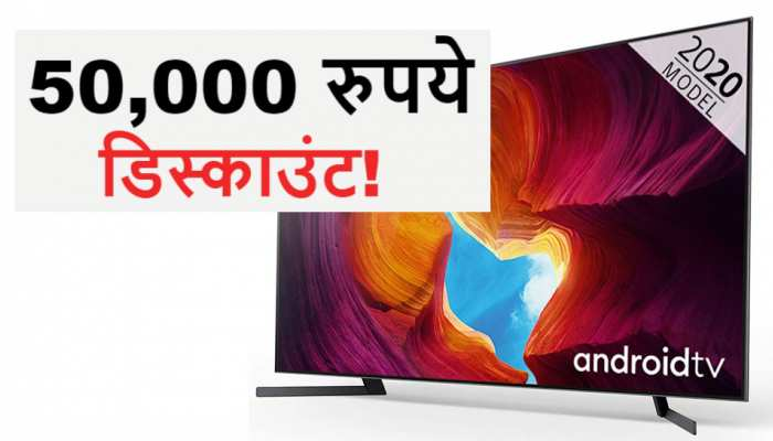 Smart TVs can be bought with 50K discount on Amazon Great Indian Festival Sale