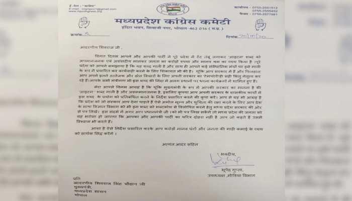 कांग्रेस का शिवराज सिंह को पत्र, कहा- आइटम शब्द गाली है तो प्रतिबंधित करें