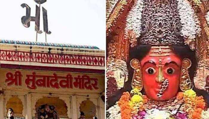 Navratri special: जिनके नाम पर पड़ा Mumbai नाम, कीजिए माता मुंबा देवी के दर्शन