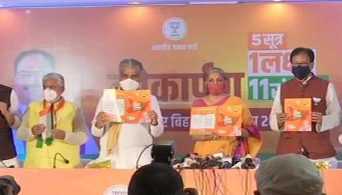 Bihar Election: BJP का संकल्प पत्र जारी, विकास को गति देने के लिये किये 11 प्रण