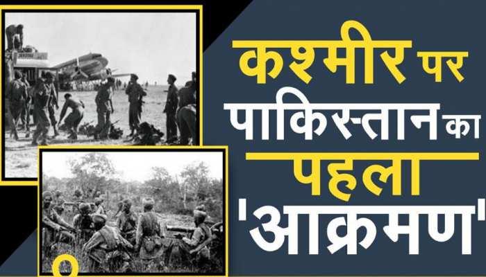 #KashmirBlackDay: आज ही के दिन पाकिस्तान ने किया था पहला दुस्साहस, भारत ने याद दिला दी थी औकात