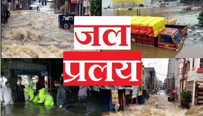 Flooded: पानी-पानी हुई हाईटेक सिटी हैदराबाद