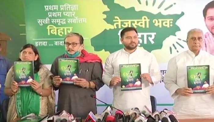 Bihar Election: RJD का घोषणा पत्र जारी,10 लाख नौकरी और कर्जमाफी समेत कई वादे