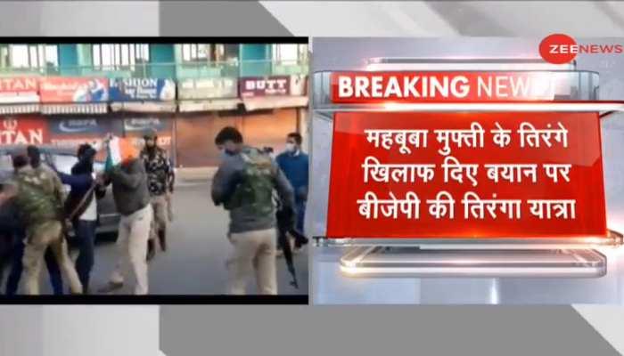 महबूबा को तिरंगा यात्रा से जवाब, PDP दफ्तर पर BJP कार्यकर्ताओं ने फहराया तिरंगा