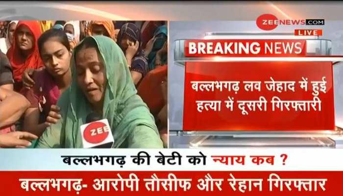 हरियाणा सरकार का फैसला, बल्लभगढ़ हत्याकांड की होगी SIT जांच, दोनों आरोपी गिरफ्तार