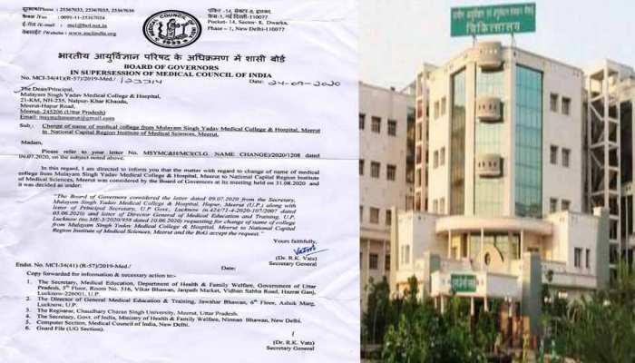 मेरठ : मुलायम सिंह यादव मेडिकल कॉलेज का नाम बदला, वजह सियासी है मगर दिलचस्प भी