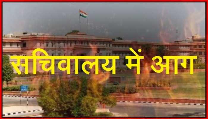 जयपुर: सचिवालय में शॉर्ट सर्किट से लगी आग, जल गईं फाइलें!