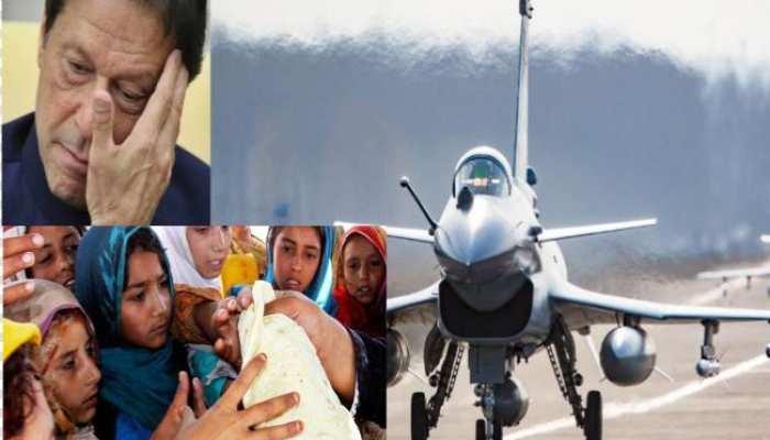 रोटी के लिए तरस रहा पाकिस्तान, लड़ाकू विमान खरीदने की फिराक में