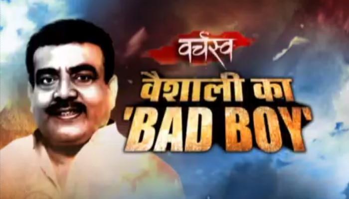 बिहार का बाहुबली रामा सिंह, जेल में रहकर जिसने बनाई सूबे में अपनी सल्तनत