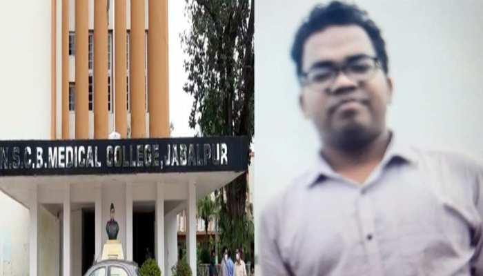 जबलपुर मेडिकल कॉलेज के छात्र ने की आत्महत्या, पांच सीनियर छात्रों पर रैगिंग करने का आरोप