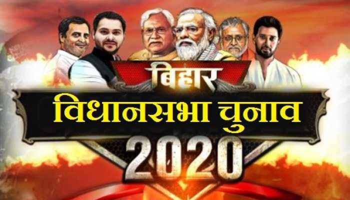Bihar Election Live Update: आखिरी चरण में 15 जिलों की 78 विधानसभा सीटों के पल पल की खबर