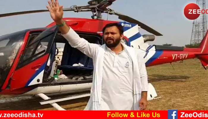 Bihar Election 2020: ରେକର୍ଡ ଅପେକ୍ଷାରେ ତେଜସ୍ୱୀ