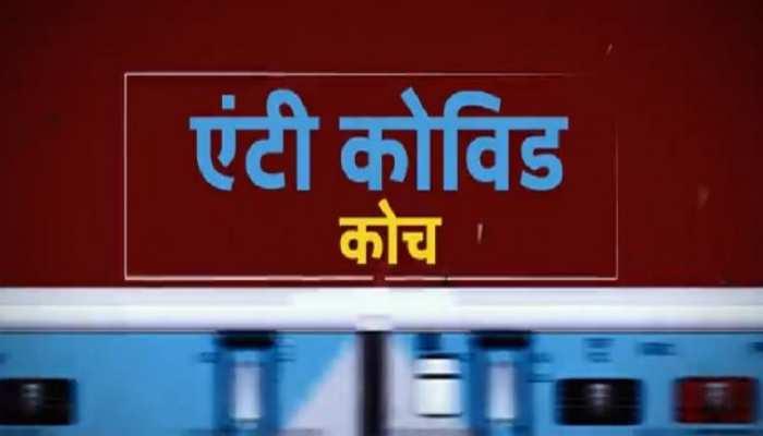 ट्रेनों में लगाई जा रही है 'एंटी कोविड कोच', रेल मंत्री ने दी जानकारी