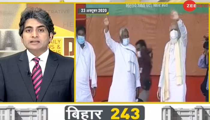 DNA ANALYSIS:  बिहार विधान सभा चुनाव में NDA की जीत के मायने क्या हैं?