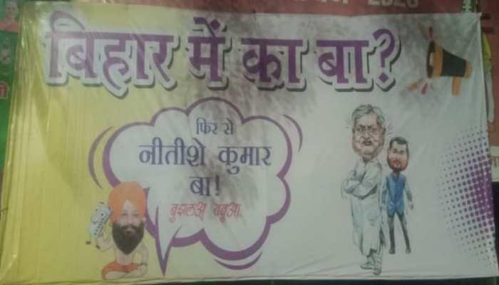 'बिहार में का बा' के जवाब में NDA ने लगाया पोस्टर- फिर से नीतीशे कुमार बा..बुझलस बबुआ