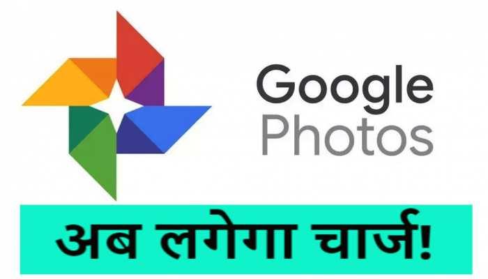 Google Photo का इस्तेमाल अब Free नहीं, इंटरनेट दिग्गज ने दिया झटका
