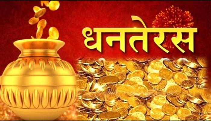 Dhanteras 2020: इस शुभ मुहूर्त पर करें खरीदारी, पूजन का समय भी जान लीजिए